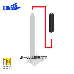 【コンセック】発研 サブポール RP-591 □59