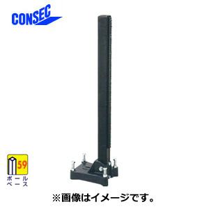 【コンセック】発研 標準ポール SB-594-900 □59