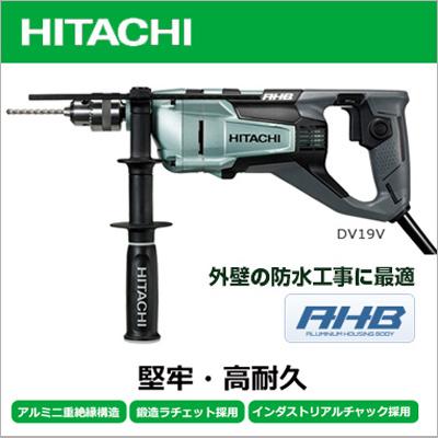 【特別価格】 日立工機 振動ドリル DV19V 堅牢・高耐久!外壁の防水工事に最適