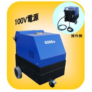【代引不可】 【フルテック】高圧洗浄機用温水ユニット G500a 今お持ちの冷水洗浄機に接続すれば温水に早変わり!!