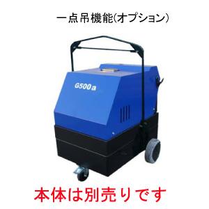 【フルテック】高圧洗浄機用温水ユニットG500a用一点吊機能