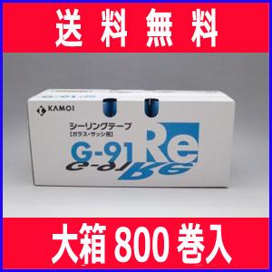 【代引不可】【まとめ買い】 カモイ マスキングテープ No.G-91Re [ガラス・サッシ・パネル用] 幅15mm×長さ18M 大箱 (800巻入) シーリングテープ ※こちらの商品はメーカーより直送の為、代引不可です。