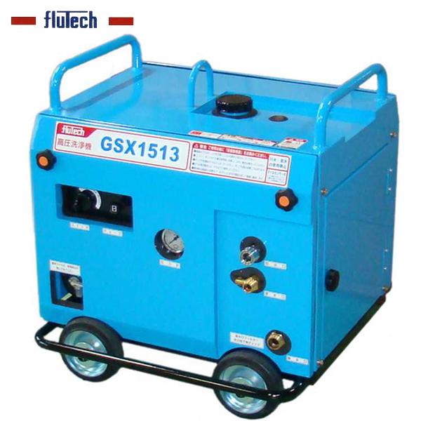 【代引不可】 【フルテック】 GSX1513(30D標) ガソリン防音型高圧洗浄機 ガソリンエンジン式 大型パネルにより、メンテナンスの作業効率大幅向上! 低騒音で市街地でも安心! ※メーカー直送の為、代引不可です。