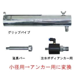 【代引不可】水すましアンカーサイズ用変換セット ※こちらの商品はメーカーより直送の為、代引き不可です。
