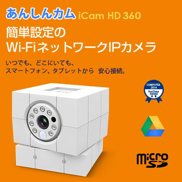 2,019円(税込)以上お買い上げで全国送料無料!〔一部商品を除きます。〕 【マザーツール】あんしんカム iCam HD 360 簡単接続のWi-Fiネットワークカメラ スマートフォン・ タブレット端末で簡単に接続できます。
