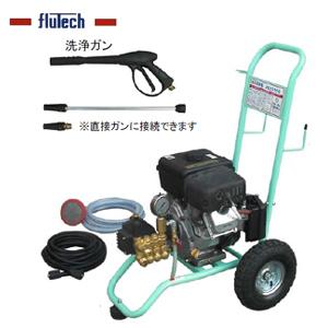 【代引不可】 【フルテック】ジェットボーイJQ1511G(10標) 高圧洗浄機ガソリンエンジン式 使い易さを重視したセット! ※こちらの商品はメーカーより直送の為代引き不可です。
