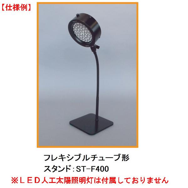 【代引不可【代引不可】】【セリック】LED人工太陽照射灯 SOLAX-iO用フレキシブルチューブ形スタンド※LED人工太陽照明灯は付属いておりません。, 曙文房:0c88657d --- officewill.xsrv.jp