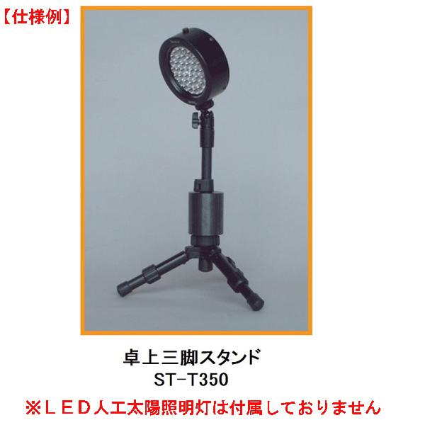 【代引不可】 【セリック】LED人工太陽照射灯 SOLAX-iO用専用卓上三脚スタンド※LED人工太陽照明灯は付属いておりません。, おしゃれな布団店ねむりねこ:efd87500 --- officewill.xsrv.jp