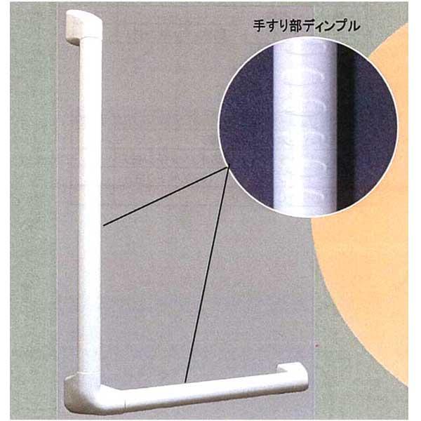 【ワイエム工業】YMディンプル手摺 YMBP-34L-700×700 L型34φパールホワイト 樹脂被覆補助手すり 丈夫なアルミパイプを樹脂コーティングした美しい補助手すりです。
