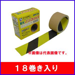【NCA】ノリタケ ノンスリップロール ゼブラタイプ N-0062 100mm×3m 《18巻き入り》ケース売り