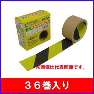 【NCA】ノリタケ ノンスリップロール ゼブラタイプ N-0062 50mm×3m 《36巻き入り》ケース売り