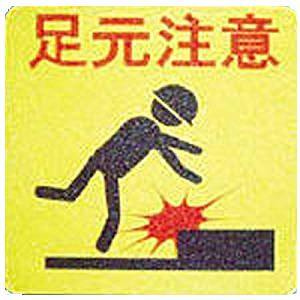 【ノリタケ】プリントノンスリップ N-0060 「足元注意」 《10枚入り》300×306mm