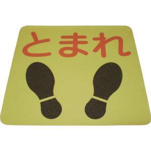 【ノリタケ】プリントノンスリップ N-0060 「止まれ」 《10枚入り》300×306mm