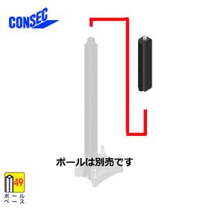 【コンセック】発研 サブポール RP-491 □49
