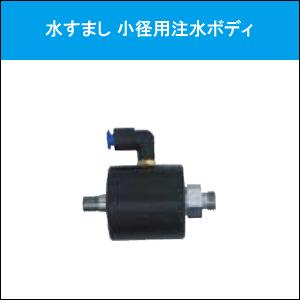 【代引不可】水すまし TYPE-AT3 小径用注水ボディ ※こちらの商品はメーカーより直送の為、代引き不可です。
