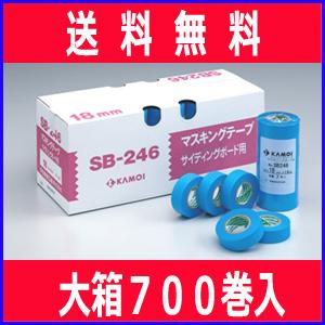 【代引不可】【まとめ買い】 カモイ マスキングテープ No.SB-246 [セルフクリーニングボード用] 幅18mm×長さ18M 大箱 (700巻入) シーリングテープ ※こちらの商品はメーカーより直送の為、代引不可です。