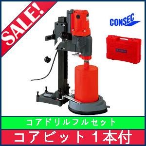 【コンセック】発研 コアドリル SPF-181C2(Cロッドねじ) フルセット コアビット付 ※こちらの商品はメーカーより直送の為、代引き不可です。
