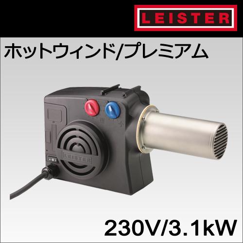 【受注発注品】【LEISTER】(ライスター) [142.608] プロセス(工場用/産業用) ホットウィンド プレミアム型 【230V/3100W 仕様】 ユーロプラグ付き
