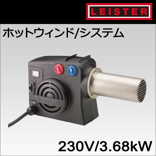 【受注発注品】【LEISTER】(ライスター) [142.640] プロセス(工場用/産業用) ホットウィンド システム型 【230V/3700W 仕様】 プラグ無し