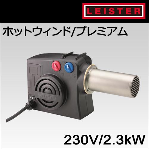 【受注発注品】【LEISTER】(ライスター) [142.643] プロセス(工場用/産業用) ホットウィンド プレミアム型 【230V/2300W 仕様】 プラグ無し
