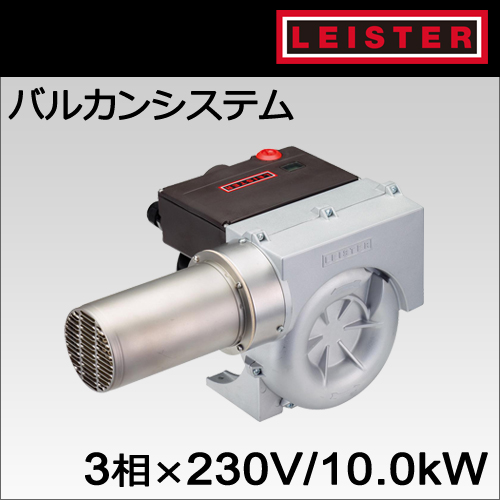 新品登場 【受注発注品】【LEISTER】(ライスター) [143.406] バルカン・システム型 3×230V/10kW:テクノネットSHOP-DIY・工具