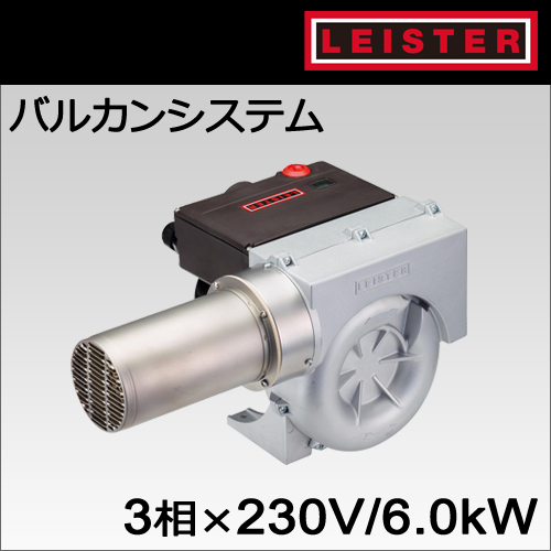 【LEISTER】(ライスター) [143.407] バルカン・システム型 3×230V/6kW