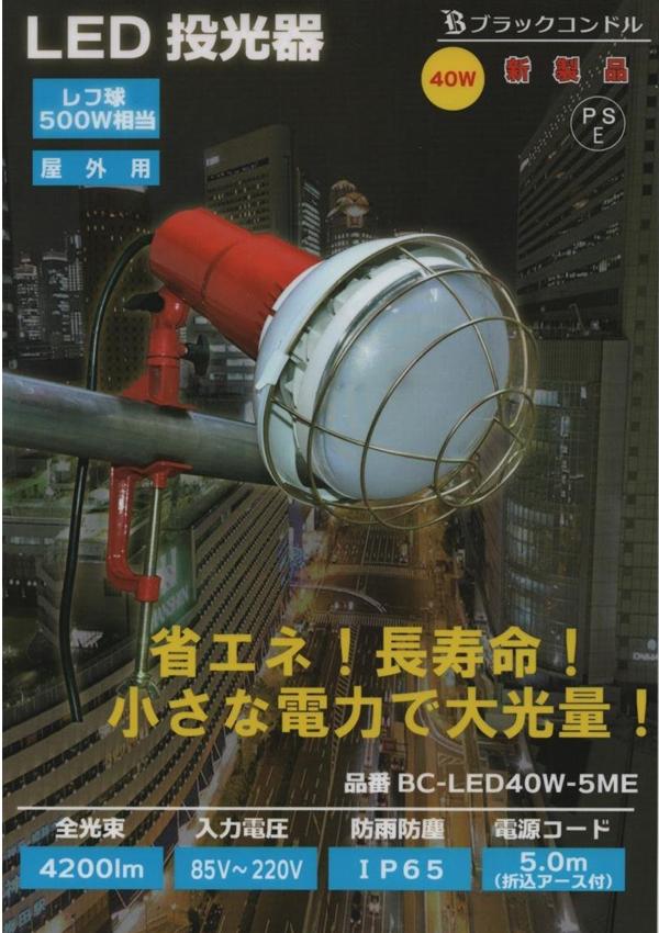【BLACKCONDOR】LED投光器 40W 屋外用 BC-LED40W-5ME