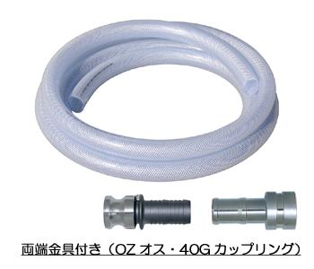 インダスオーパーホース φ32×10m 両端金具付(OZオス・G40カップリング)