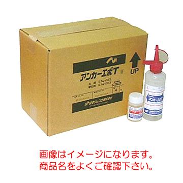 【代引不可】日本ジッコウ エポキシ樹脂 アンカーエポT [AE-T4000] 【4kgセット×4箱】