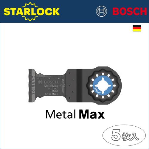 【BOSCH】(ボッシュ) [AIZ32ATN/5] スターロック カットソーブレード Metal MAX [5枚入り] 刃幅:32mm 刃長:40mm 《金属用》