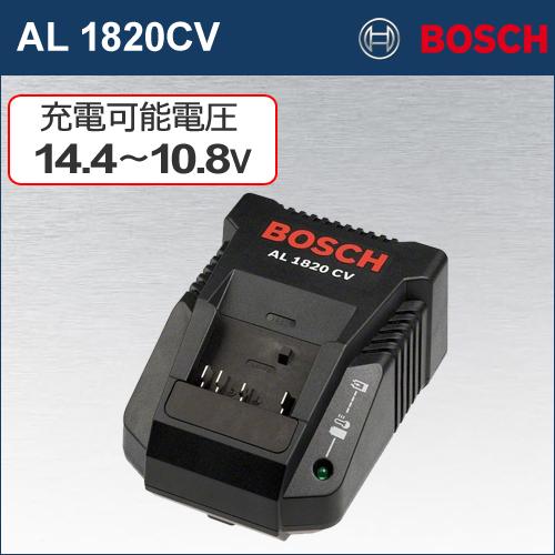 【BOSCH】(ボッシュ) [AL 1820 CV] 充電器 14.4V~18V リチウムイオンバッテリー用