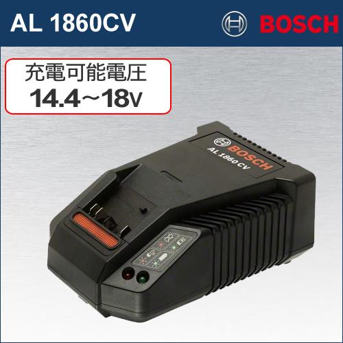 【BOSCH】(ボッシュ) [AL 1860 CV] 充電器 14.4V~18V リチウムイオンバッテリー用(ターボ充電機能付き)