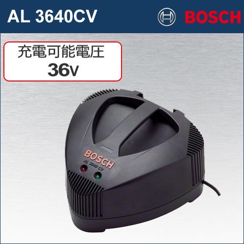 【BOSCH】(ボッシュ) [AL 3640 CV] 充電器 36V リチウムイオンバッテリー用(ターボ充電機能付き)