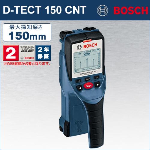 【BOSCH】(ボッシュ) [D-TECT150CNT] コンクリート探知機 埋設物の位置を、カンタン・正確に探知!使いやすさはそのままに、性能アップして新登場!