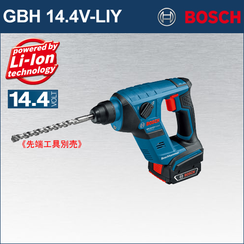 【BOSCH】(ボッシュ) [GBH 14.4V-LIY] バッテリーハンマードリル バッテリーハンマードリルで初めて1kg台の軽さを実現!史上最軽量『ポケットハンマードリル』!