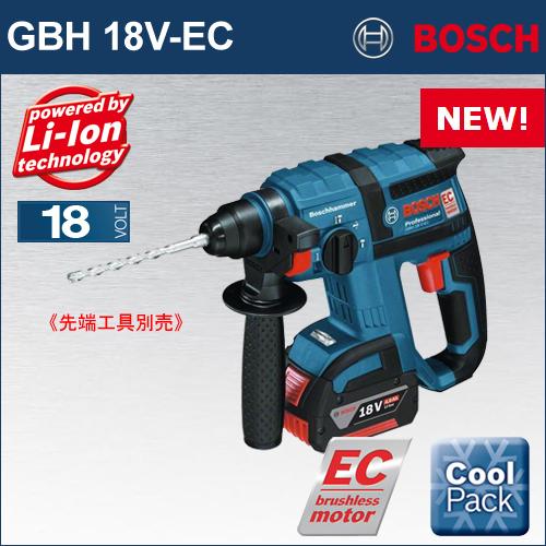 【BOSCH】(ボッシュ) [GBH 18V-EC] バッテリーハンマードリル (SDSプラスシャンク)