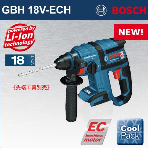 【BOSCH】(ボッシュ) [GBH 18V-ECH] バッテリーハンマードリル (本体のみ、バッテリー・充電器は別売) (SDSプラスシャンク)