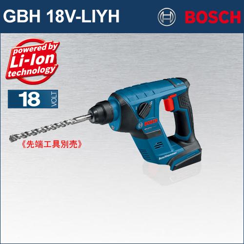 【BOSCH】(ボッシュ) [GBH 18V-LIYH] バッテリーハンマードリル (本体のみ、バッテリー・充電器は別売) バッテリーハンマードリルで初めて1kg台の軽さを実現!史上最軽量『ポケットハンマードリル』!