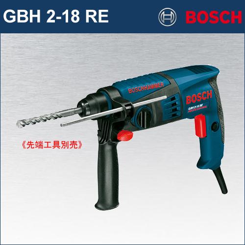 【BOSCH】(ボッシュ) [GBH 2-18 RE] ハンマードリル (SDSプラスシャンク)