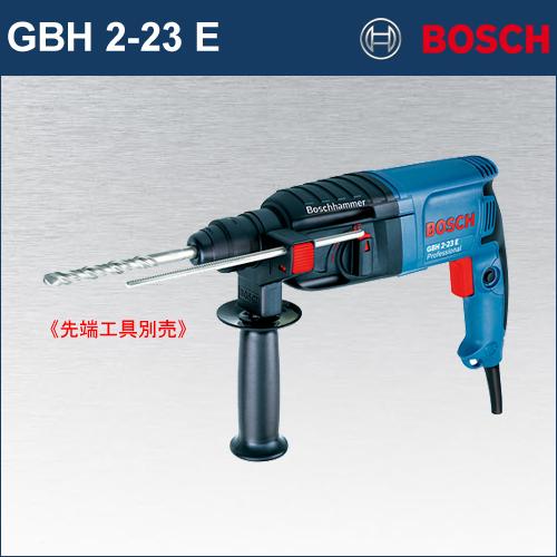 【BOSCH】(ボッシュ) [GBH 2-23 E] ハンマードリル クラス最軽量の2.3kgで、上向き作業も楽々OK!振動を大幅に低減!快適作業を実現!