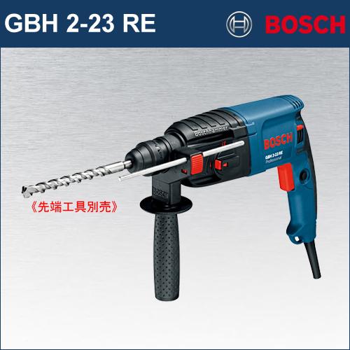 【BOSCH】(ボッシュ) [GBH 2-23 RE] ハンマードリル クラス最軽量の2.3kgで、上向き作業も楽々OK!振動を大幅に低減!快適作業を実現!