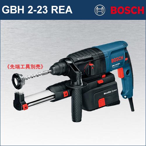 【BOSCH】(ボッシュ) [GBH 2-23 REA] 吸じんハンマードリル