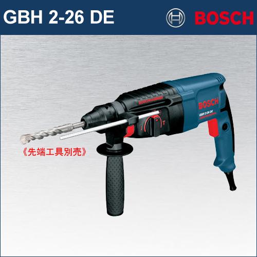 【BOSCH】(ボッシュ) [GBH 2-26 DE] ハンマードリル (SDSプラスシャンク)