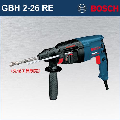 【BOSCH】(ボッシュ) [GBH 2-26 RE] ハンマードリル (SDSプラスシャンク)