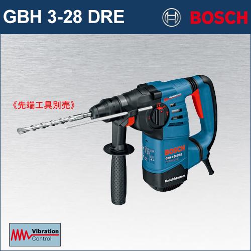 【BOSCH】(ボッシュ) [GBH 3-28 DRE] ハンマードリル 多機能なのに、軽量・コンパクト!振動を大幅に低減!快適作業を実現!