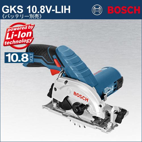 【BOSCH】(ボッシュ) [GKS 10.8V-LIH] バッテリー丸のこ (本体のみ、バッテリー・充電器は別売) クラス最大の切り込み深さ 26.5mm! 正確な切断を実現するアルミベース採用。