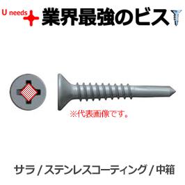 ユ・ニーズ マルチドリルビス 鉄板用 4mm 《皿頭》 ステンレスコーティング 中箱
