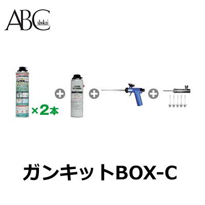 【代引不可】 【ABC商会】インサルパック ガンキットBOX-C 1セットですぐに使える便利なガンタイプのオールインワンBOX ※こちらの商品はメーカーより直送の為、代引き不可です。