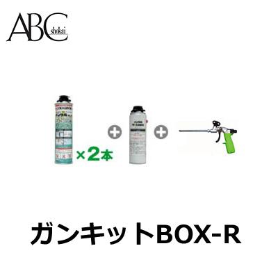 【代引不可】 【ABC商会】インサルパック ガンキットBOX-R 1セットですぐに使える便利なガンタイプのオールインワンBOX ※こちらの商品はメーカーより直送の為、代引き不可です。