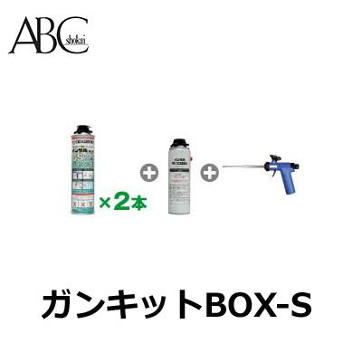 【代引不可】 【ABC商会】インサルパック ガンキットBOX-S 1セットですぐに使える便利なガンタイプのオールインワンBOX ※こちらの商品はメーカーより直送の為、代引き不可です。